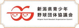 新潟県青少年野球団体協議会.jpg