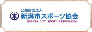 新潟市スポーツ協会.jpg