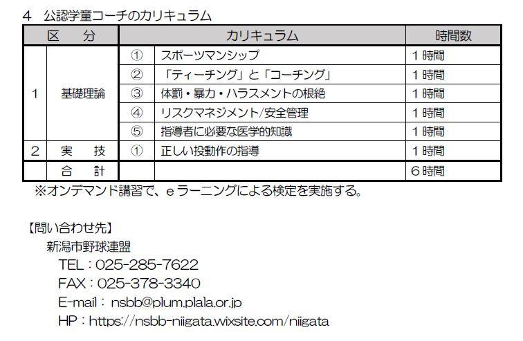 指導者資格制度3.JPG