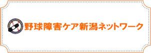 野球障害ケア.jpg