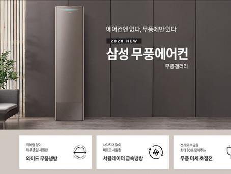 삼성 무풍에어컨 무풍갤러리 청정 브라운/헤링본