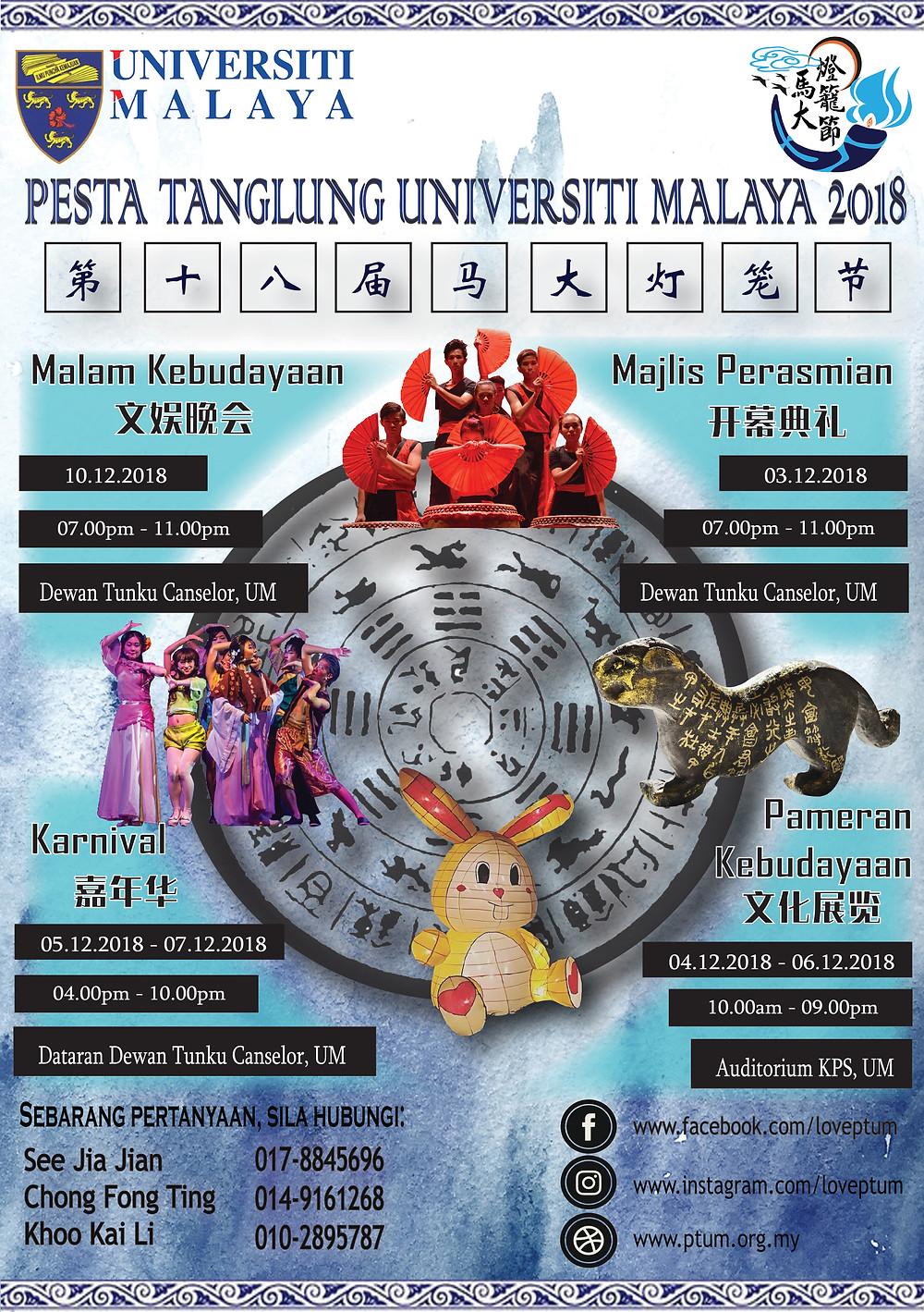 Jantzen Sponsorship Pesta Tanglung Universiti Malaya 2018