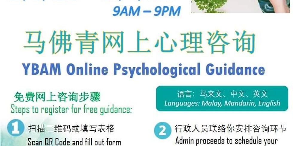 YBAM Online Psychological Guidance 马佛青网上心理咨询