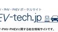 11月27日 弊社蓄電池がEV-tech.jpに掲載されました