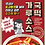 Thumbnail: Korean Spicy Powder Sauce for Topokki (5Px50g)