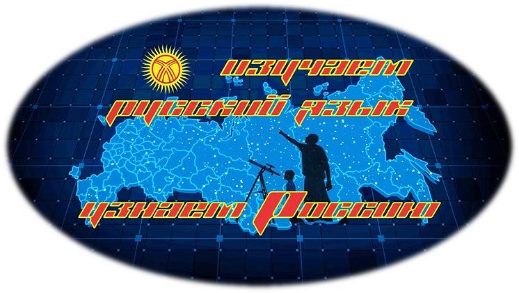 Кыргызская республика.jpg