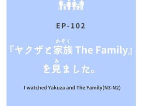 EP-102 『ヤクザと家族 The Family』を見ました。I watched Yakuza and The Family(N3-N2)