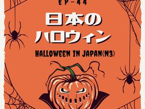 EP-44 日本のハロウィン Halloween in Japan(N3)