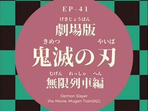 EP-41 劇場版 鬼滅の刃 無限列車編 Demon Slayer the Movie: Mugen Train(N2~N1)
