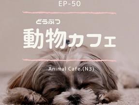 EP-50 動物カフェ Animal Cafes(N3)