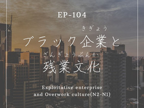 EP-104 ブラック企業と残業文化 Exploitative enterpriseand Overwork culture(N2-N1)