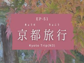 EP-51 京都旅行 Kyoto Trip(N3)