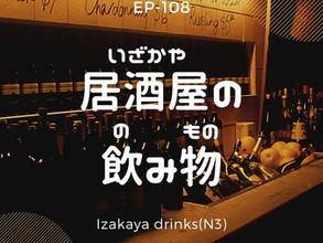 EP-108 居酒屋の飲み物 Izakaya drinks(N3)