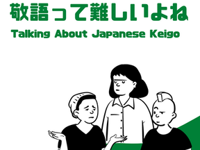 EP-22 敬語って難しいよね Talking About Japanese Keigo(N2~N1)