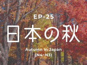 EP-25 日本の秋  Autumn in Japan(N4~N3)
