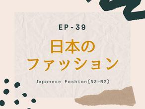EP-39 日本のファッション Japanese Fashion(N3~N2)