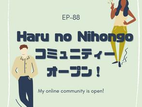EP-88 Haru no Nihongoコミュニティーオープン! My online community is open!