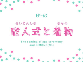 EP-63 成人式と着物 The coming of age ceremony and KIMONO(N3)