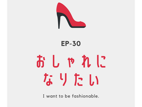 EP-30 おしゃれになりたい I want to be fashionable.(N3)