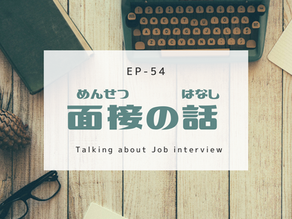 EP-54 面接の話 Talking about Job interview