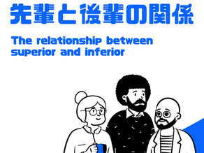 EP-21 先輩と後輩の関係 The relationship between superior and inferior(N3~N2)