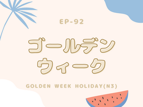 EP-92 ゴールデンウィーク Golden Week Holiday(N3)