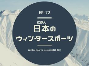 EP-72 日本のウィンタースポーツ Winter Sports In Japan(N4-N3)