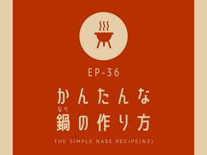 EP-36 かんたんな鍋の作り方 The Simple Nabe Recipe(N3)