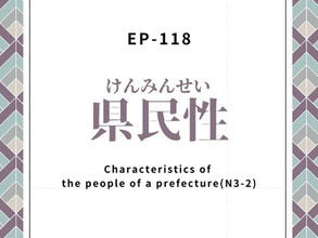 EP-118 県民性 Characteristics of the people of a prefecture(N3-2)
