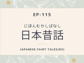 EP-115 日本昔話 Japanese Fairy Tales(N3)
