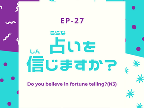 EP-27 占いを信じますか? Do you believe in fortune telling?(N3)