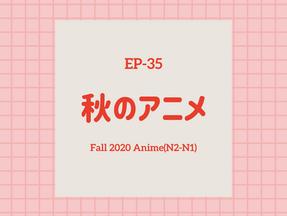 EP-35 秋のアニメ Fall 2020 Anime(N2~N1)