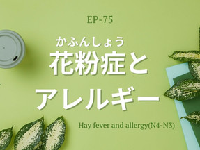 EP-75 花粉症とアレルギー Hay fever and allergy(N4-N3)