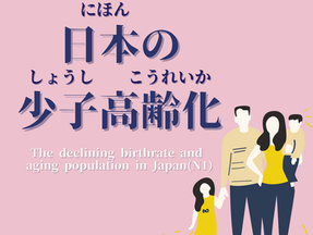 EP-47 日本の少子高齢化 The declining birthrate and aging population in Japan(N1)