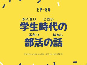 EP-84 学生時代の部活の話 Extra-curricular activities(N3)
