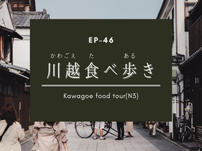 EP-46 川越食べ歩き Kawagoe food tour(N3)
