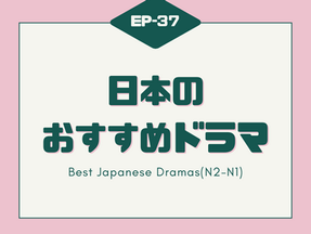 EP-37 日本のおすすめドラマ Best Japanese Dramas(N2-N1)