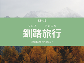 EP-42 釧路旅行 Kushiro Trip(N3)