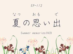 EP-112 夏の思い出 Summer memories(N3)