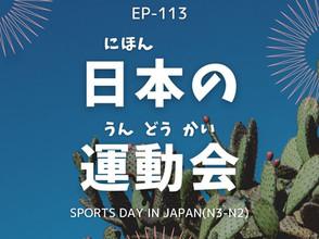 EP 113 日本の運動会 Sports Day in Japan(N3-N2)