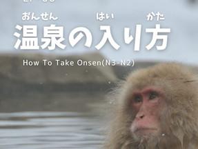 EP-66 温泉の入り方 How To Take Onsen(N3-N2)