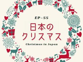 EP-55 日本のクリスマス Christmas in Japan