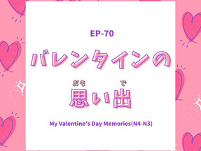 EP-71 バレンタインの思い出 My Valentine's Day Memories(N4-N3)