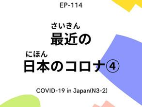 EP-114 最近の日本のコロナ④  COVID-19 in Japan(N3-2)