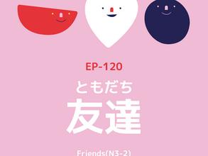 EP-120 友達 Friends(N3-2)
