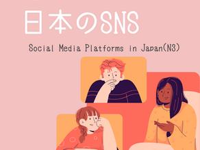 EP-34 日本のSNS Social Media Platforms in Japan(N3)