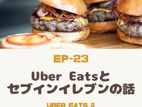 EP-23 Uber eatsとセブインイレブンの話 Uber Eats&Seven Eleven(N3)