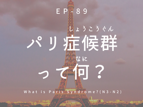 EP-89 パリ症候群って何? What is Paris Syndrome?(N3-N2)