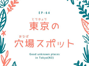 EP-64 東京の穴場スポット Good unknown places in Tokyo(N3)