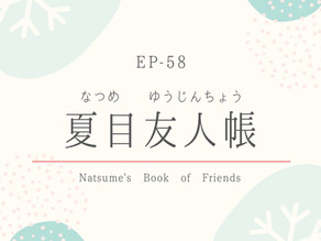 EP-58 夏目友人帳 Natsume's Book of Friends